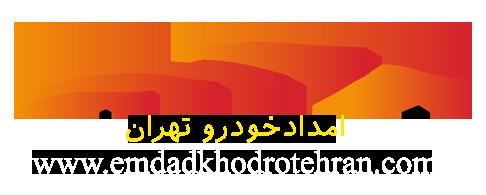 امداد خودروی تهران